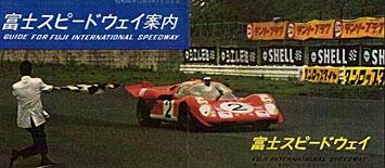 Japan GP Moretti_Manfredini_Ferrari_512_s_Fuji_1970_2